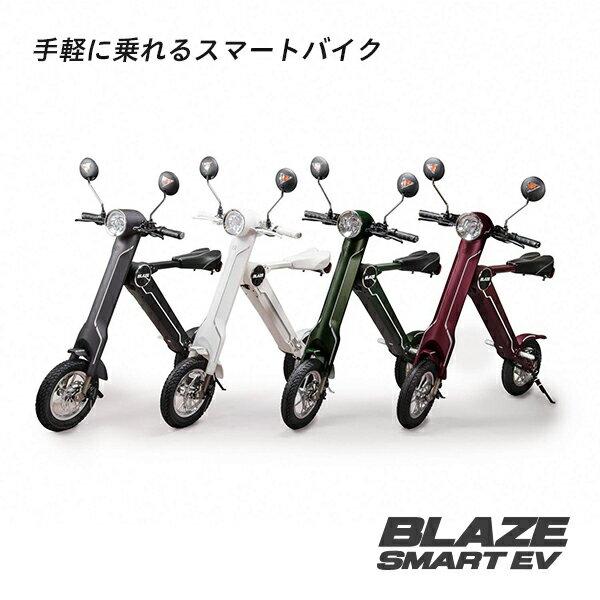 ブレイズスマートEV 電動バイク 原付バイク 電動スクーター 折りたたみ 電動自転車 電動アシスト自転車 バイク 公道 走行可能 ナンバー取得付 街乗り 車両重量18kg BLAZESMARTEV