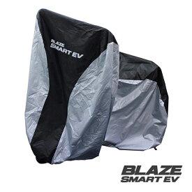 BLAZE SMART EV(ブレイズスマートEV) 専用バイクカバー カバー 折りたたみ電動バイク 原付自転車 12インチ 車内積み込み可能 車両重量約18kg SMART EV