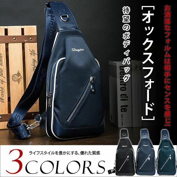 特典セール MY BAG ボディバッグ 上質防水ナイロン オックスフォード メンズ 男性 縦型 斜め掛け ウエストバッグ メッセンジャーバッグ 自転車鞄かばん 3色選 8063