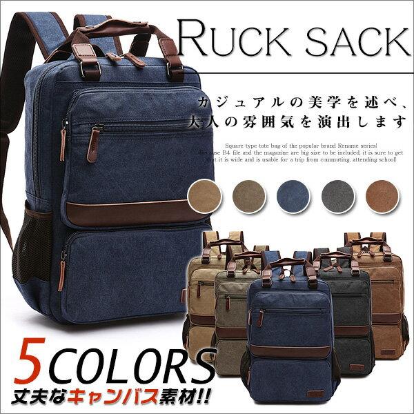 MY BAG リュックサック ディパック上質キャンバス 帆布 ズック メンズ 通学 通勤 旅行 出張 A4書類鞄かばん 8677 5色選択可