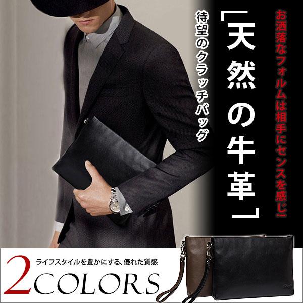 MYBAG 気品 上質牛革 本革レザー メンズ セカンドバッグ クラッチバッグ 紳士鞄 着脱ベルト付き ブリーフケース 2色選 8085