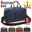 【クーポンあり】超目玉 MY BAG 収納上手 ボストンバッグ 旅行鞄かばん 2WAY 超大容量 上質キャンバス 帆布 底固い 耐…