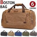 【お買い物マラソンポイント20倍】店長オススメ MY BAG 送料無料 ボストンバッグ 旅行鞄かばん 超大容量 高級キャンバ…