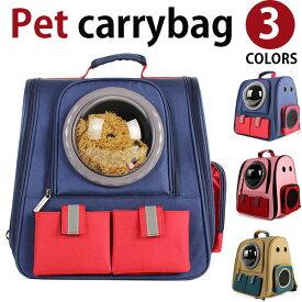 【クーポンあり】MY BAG ペットキャリー リュックキャリー ペットバッグ 宇宙船カプセル型 ナイロン メッシュ 飛び出し防止 バックパック 通気 2WAY おでかけ お散歩 通院 旅行 犬用 猫用 ペット用品 かわいい 3色選 pt5113
