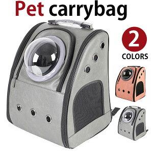 【お買い物マラソンPt20倍】MY BAG ペットバッグ キャリーケース 宇宙船カプセル型 PUレザー 折りたたみ式 ペットカバン キャリーバッグ 猫用 小型犬用 飛び出し防止 通気性 おでかけ用品 お散