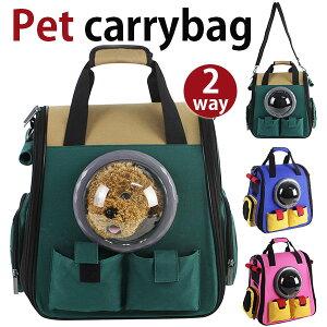 【お買い物マラソン15%OFFセール】MY BAG ペットバッグ リュック リュック型キャリーバッグ キャンバス 宇宙船 ドーム型窓 キャリーケース 猫用 小型犬用 通気性 おでかけ用品 お散歩 通院 旅