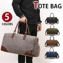 【月末月初キャンペーン15%OFFクーポン】MY BAG ボストンバッグ 2way 無地 紳士用 帆布 旅行鞄 超大容量 ビジネス キ…