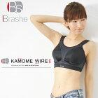 スポーツブラBrashe/ブラシーカモメワイヤーKamomeWire大きいサイズも充実の揺れないワイヤースポブラ