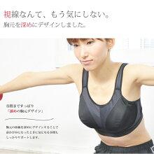 ブラシーカモメワイヤーKamomeWire(ブラック)大きいサイズ揺れないスポーツブラワイヤー日本製