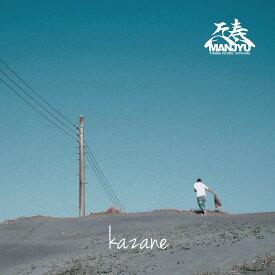 万寿 KAZANE アルバム CD MANJYU