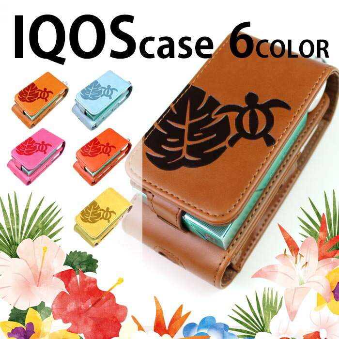 iQOSケース iQOS モンステラ ホヌ ホヌ柄 アイコス ケース タバコ 専用 ケース カバー 2.4 Plus 対応 カラビナ アイコスカバー アイコスケース シンプル 電子たばこ スティック 収納 メンズ レディース かわいい おしゃれ ハワイアン ハワイ