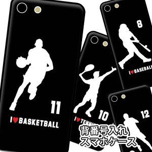 スマホケース ラウンド ガラス 名入れ スポーツ 野球 サッカー バスケットボール テニス ネーム 名前入れ iphone12 mini pro MAX iphoneXR iphoneXS max iphoneX iphone8 iphone7 iphone8plus iphone7plus iphone6 ガラスケ
