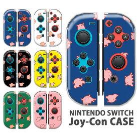 Nintendo Switchケース 任天堂ジョイコン カバー JOYCON ケース メンダコ 深海魚 たこ 海の生き物 不思議な生き物 スイッチ ケース スイッチケース コントローラー かわいい オシャレ 保護 人気
