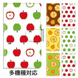 スマホケース 手帳型 全機種対応 手帳型ケース iphone11 iphoneXR iphoneXS Max iphoneX リンゴ柄 果物 フルーツ オレンジ 林檎 レトロ スタンド式 スタンド マグネット ベルトあり ベルトなし ベルト無し 可愛い おしゃれ かわいい ノート型