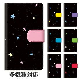 スマホケース 手帳型 全機種対応 手帳型ケース iphone11 iphoneXR iphoneXS Max iphoneX 星空 スター キレイ 夜空 スタンド式 スタンド マグネット ベルトあり ベルトなし ベルト無し 可愛い おしゃれ かわいい ノート型