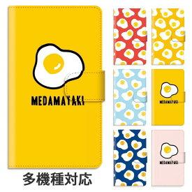 スマホケース 手帳型 全機種対応 手帳型ケース iphoneXR iphoneXS Max iphoneX iphone8 Xperia 目玉焼き めだまやき 卵 たまご スタンド式 スタンド マグネット ベルトあり ベルトなし ベルト無し 可愛い おしゃれ かわいい ノート型