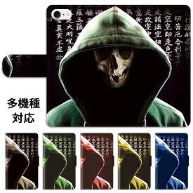スマホケース 手帳型 全機種対応 手帳型ケース iphone11 iphoneXR iphoneXS iphoneX ドクロ 髑髏 死神 フード お経 スタンド式 スタンド マグネット ベルトあり ベルトなし ベルト無し アイフォン 可愛い おしゃれ かわいい