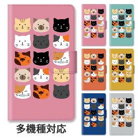 スマホケース 手帳型 全機種対応 手帳型ケース iphone12 pro MAX iphone11 iphoneXR iphoneXS iphoneX ネコ 猫 アニマル 動物 スタンド式 スタンド マグネット ベルトあり ベルトなし ベルト無し アイフォン 可愛い おしゃれ かわいい