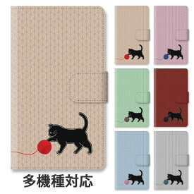 スマホケース 手帳型 全機種対応 手帳型ケース iphone12 pro MAX iphone11 iphoneXR iphoneXS iphoneX 毛糸 猫 ネコ ニット風 ほっこり 大人かわいい スタンド式 マグネット ベルトあり ベルトなし ベルト無し アイフォン 可愛い おしゃれ