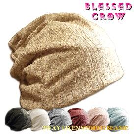 StripedLinen ビーニー 涼しい ニット帽 メンズ 春夏 レディース