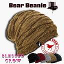 【楽天ニット帽ランキング一位獲得】BlessedCrowBear ビーニー 暖か裏ボア 長い ニット帽 メンズ タウン&アウトドア …