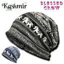 Kashmir ビーニー エキゾチックエレファント柄 ターバン ニット帽 ロングシーズン メンズ レディース
