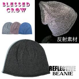 Reflectiveビーニー 反射素材 ニット帽 レディース キッズ 小さめ ニットキャップ