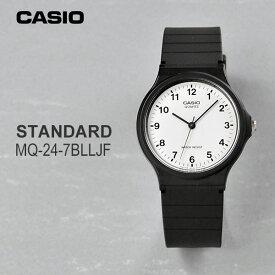受験 用 時計 カシオ アナログ MQ-24-7BLLJF 腕時計 国内正規品 CASIO メンズ ユニセックス レディース ウォッチ チプカシ チープカシオ 就活 ネコポス