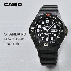 ベゼルで経過時間が分かる 10気圧防水 カシオ スタンダード 腕時計 MRW-200HJ キャンプ 登山用 アウトドアスポーツ最適 軽量なので 女性や 子供 キッズにもおすすめです。 ジュニア レディース