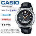 【あす楽】【国内正規品】 ソーラー電波時計 カシオ 腕時計 CASIO ウェーブセプター 電波ソーラー レザーバンド(bk) CASIO WVA-M630L-1A2JF 20,0 腕時計 国内モデル