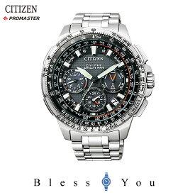 シチズン プロマスター メンズ 腕時計 CC9020-54E 新品お取り寄せ 230,0