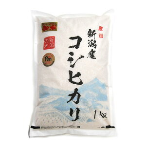 令和2年 新米 新潟県産 コシヒカリ 1キロ 1kg こしひかり ギフト