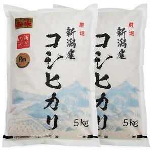 令和2年 新米 コシヒカリ 新潟県産 コシヒカリ 10kg (5キロ×2袋=10キロ) H こしひかり ギフト