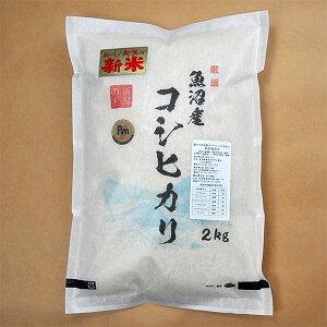 魚沼産コシヒカリ 新米 新潟 特別栽培米 2キロ 2kg (約13.3合)  新潟県 こしひかり ギフト