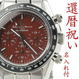 還暦祝いの腕時計【匠の名入れ付】サルバトーレマーラ メンズ クロノグラフ SALVATORE MARRA 腕時計 SM15111BR 記念の刻印入りで世界にひとつだけの贈り物 男性用 メンズ 父 上司 お祝い プレゼント ギフト 記念品 名入れ 刻印 ブランド 喜ばれる 贈り物