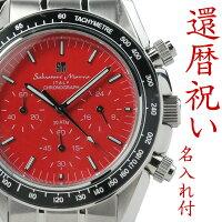 還暦祝いの赤色腕時計【匠の名入れ付】サルバトーレマーラメンズクロノグラフSALVATOREMARRA腕時計SM15111RDスポーツレッド記念の刻印入りで世界にひとつだけの贈り物男性用メンズ父上司お祝いプレゼントギフト記念品名入れ刻印ブランド