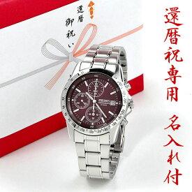還暦祝い腕時計 匠の名入れ付き 赤色 セイコー クロノグラフ SEIKO 60sbtq045naire ワインレッド 男性用 時計 メンズ 記念品 名入れ 刻印 ブランド 還暦 60歳 祝い 赤いもの 喜ばれる 贈り物