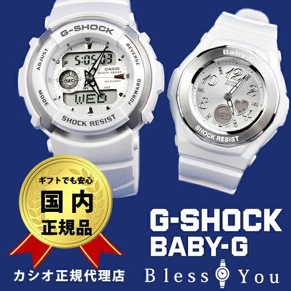 エントリーP5 ペアウォッチ gショック 腕時計 ペア G−SHOCKペア G-300LV-7AJF-BGA-100-7B3JF 【あす楽】 カップル ウォッチ ブランド 送料無料 %OFF B10