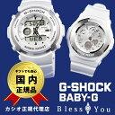ペアウォッチ gショック 腕時計 ペア G−SHOCKペア G-300LV-7AJF-BGA-100-7B3JF 【あす楽】 カップル ウォッチ ブランド 送料...