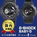 エントリーP5 ペアウォッチ gショック ブラック G−SHOCKペア GA-110-1BJF/BA-110BC-1AJF 30,0 Gショック [AAA] あす楽