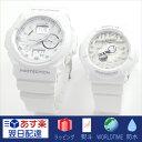 あす楽 ジーショック ペアウォッチ 腕時計 ペア g-shock 白 baby-g 白 GA-150-7AJF BGA-131-7BJF 送料無料 カップル