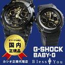 ペアウォッチ gショック g−shock G−SHOCKペア ブラック GA-100CF-1A9JF-BGA-153-1BJF 29,5 [あす楽]【腕時計 ペア カップル ブランド ウォッチ】 ジー