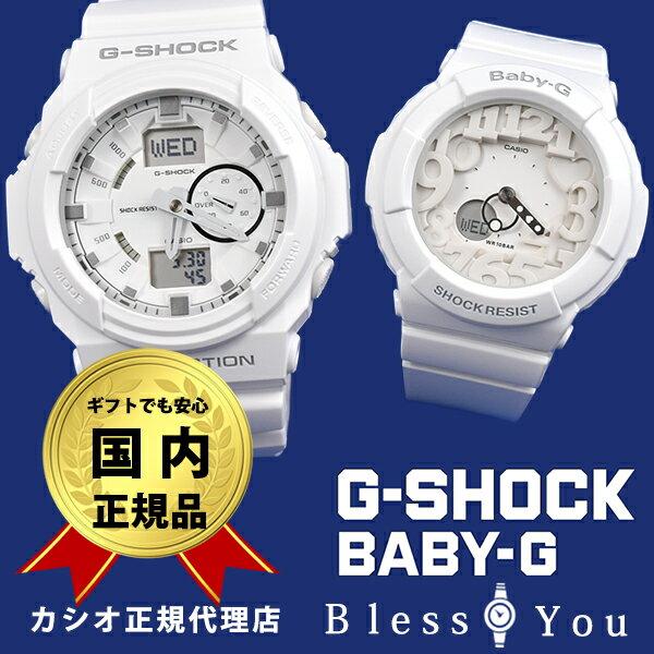 エントリーP5 ペアウォッチ gショック 腕時計 ペア 白 G−SHOCKペア baby-g 白 GA-150-7AJF BGA-131-7BJF [あす楽]