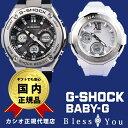 ペアウォッチ gショック ソーラー電波時計 GショックandベビーG メンズ レディース [あす楽] G-shock and Baby-G GST-W110-1...