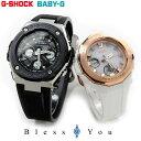 ペアウォッチ Gショック G−SHOCKペア 電波ソーラー 腕時計 [black-white gd] G-shock Baby-G GST-W300-1AJF-...