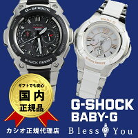 ペアウォッチgショックGショックMTGandベビーG電波ソーラー腕時計ソーラー電波時計MTG-1200-1AJF-BGA-1250C-7B287,0【1250】【ペアウォッチブランドカップル腕時計】
