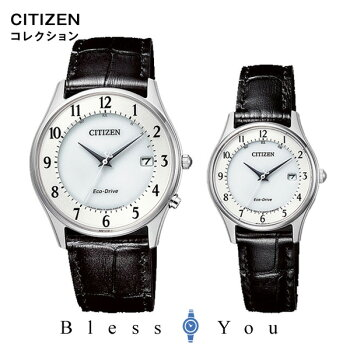 [04n]シチズンコレクションソーラー電波ペアウォッチ腕時計レザー(pgd)CITIZENCOLLECTIONAS1062-08A-ES0002-06A66,0銀婚式プレゼント両親レザーバンド革ベルト