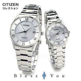 シチズンコレクション ソーラー電波 ペアウォッチ 腕時計 (wh) CITIZEN COLLECTION AS1060-54A-ES0000-79A 70,0 銀婚式 プレゼント 両親
