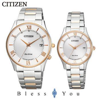 [04n]シチズンコレクションソーラー電波ペアウォッチ腕時計(conbi)CITIZENCOLLECTIONAS1062-59A-ES0002-57A76,0銀婚式プレゼント両親
