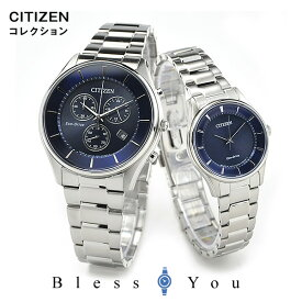 [お取り寄せ] シチズン エコドライブ ペアウォッチ ソーラー メンズ&レディース腕時計 AT2360-59L-EM0400-51L 55,0 [blue]腕時計 カップル ペア ウォッチ ブランド ギフト ペア腕時計